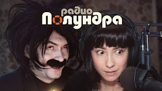 """Download Радио """"Полундра"""" Mp3 and Videos"""
