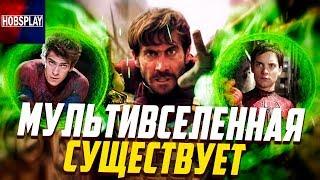 Все три Человека Паука в одном фильме / Человек Паук 3