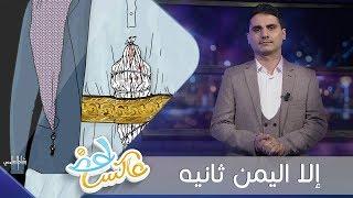 إلا اليمن ثانيه | عاكس خط | الحلقة  18 | تقديم محمد الربع | يمن شباب