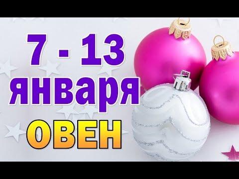 Таро прогноз (гороскоп) с 7 по 13 января – ОВЕН