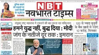 Navbharat Times || 28 September 2019 || NBT - 28/09/2019 || Newspaper || Epaper ||