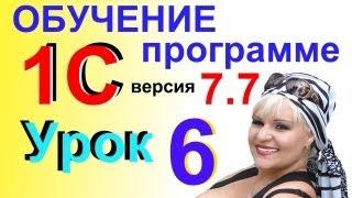Видеокурсы Самоучитель онлайн 1С Предприятие 7.7 Урок 6(Другие видео по 1С 7.7 здесь https://www.youtube.com/watch?v=VG9p07O4Gi8&list=PLXdVwa8C1AkG5MbzaVmuu0gLliXC4bc_G&index=1 Обучающие ..., 2013-03-21T18:36:28.000Z)