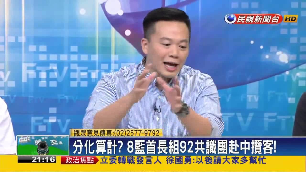 2016 09 19【頭家來開講】P1沈志霖痛批國民黨(藍八奴)綠茶婊~!表裏不一! - YouTube