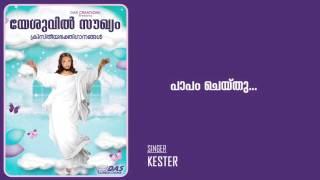 Papam Cheythu   Sung by Kester   Yesuvil Soughyam    HD Song
