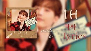 Download 레인보우 (Rainbow) 1시간 (로맨스는 별책부록 OST) 가사 (lyrics) - 로시 (Rothy) Mp3