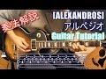 (ギター解説)[ALEXANDROS] - アルペジオ(Guitar Tutorial)