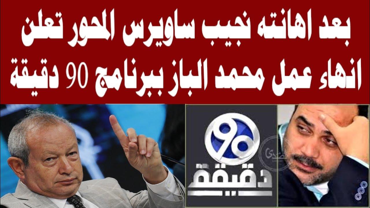 بعد اهانته نجيب ساويرس المحور تعلن انهاء عمل محمد الباز فى برنامج 90 دقيقة