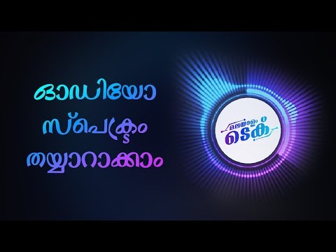 How to Create an Audio Spectrum video - malayalam tech video