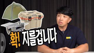 동계 캠핑 구입 예정인 장비들│텐트 아이스박스 화목난로…
