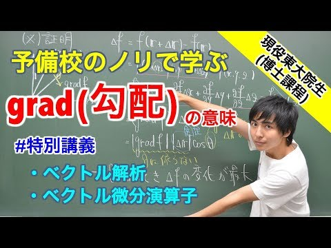 【大学数学】grad(勾配)の意味【ベクトル解析】 - YouTube