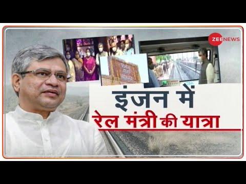 रेल मंत्री अश्विनी वैष्णव ने ट्रेन के इंजन में सफर कर समझी बारीकियां | Latest News | Hindi News