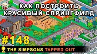 Как построить красивый Спрингфилд / The Simpsons Tapped Out<