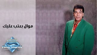 Hassan El Asmar - Mawal B3teb 3alek | حسن الأسمر - موال بعتب عليك