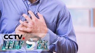 《健康之路》 20190729 千年古方治慢病(上)| CCTV科教