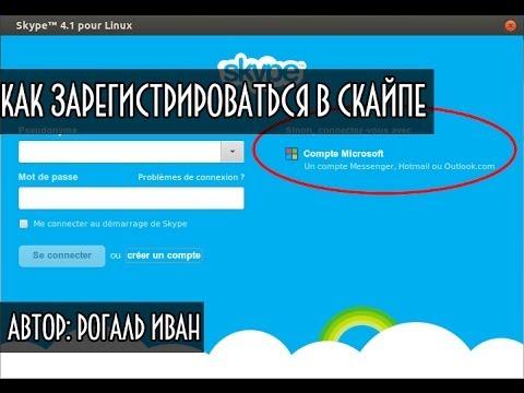 Как зарегистрироваться в скайпе (skype)