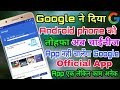 Best File Manager Google File Go For Android Phone / अब चाईनीज ऐप कि छुट्टी ?
