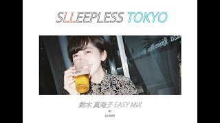 【不眠東京】鈴木 真海子 EASY MIX / DJ SURD from SLEEPLESS_TOKYO【chelmico】