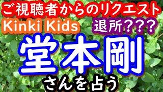 2021/3/29【占い】Kinki Kids 堂本剛さんをご覧下さい。あくまで占いですので、ご容赦お願い致します。Kinki Kids 堂本剛さんを占ってみました。ぜひ、ご覧下さい。 0:00 堂本 ...
