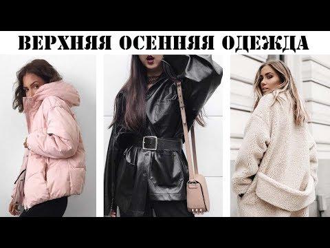 Женские пуховики отлично подходят для создания повседневного или спортивного образа. Наденьте длинную пуховую куртку для дополнительного.