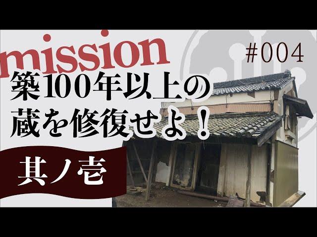#004 現場レポート(土蔵の修復 其ノ壱)
