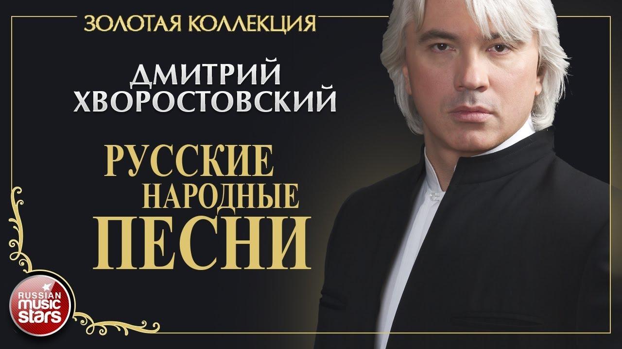 Ютуб русские народные застольные песни