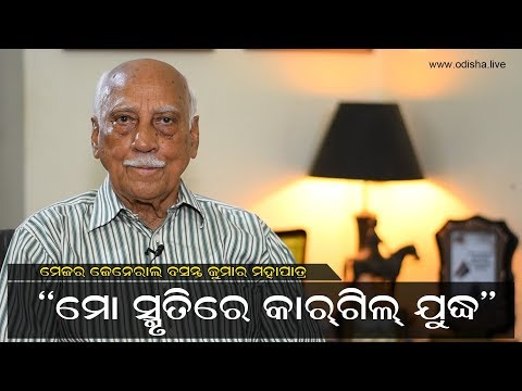 Kargil War | Major General Basant Kumar Mahapatra | OdishaLIVE Exclusive
