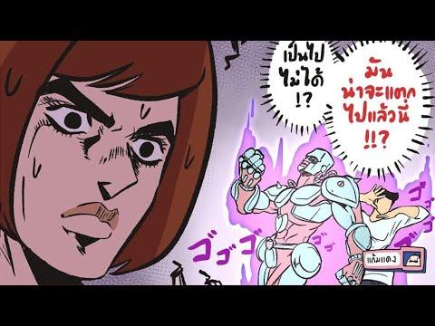 JoJo Comic | พากย์มั่ว #2