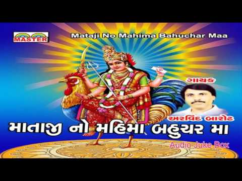 Gujarati Lokgeet Songs  Mataji No Mahima Bahuchar Maa By Arvind Barot  Gujarati New Songs