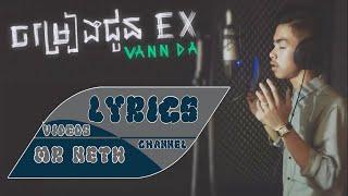 ចម្រៀងជូនEX - Van Da 【LYRIC VIDEO】