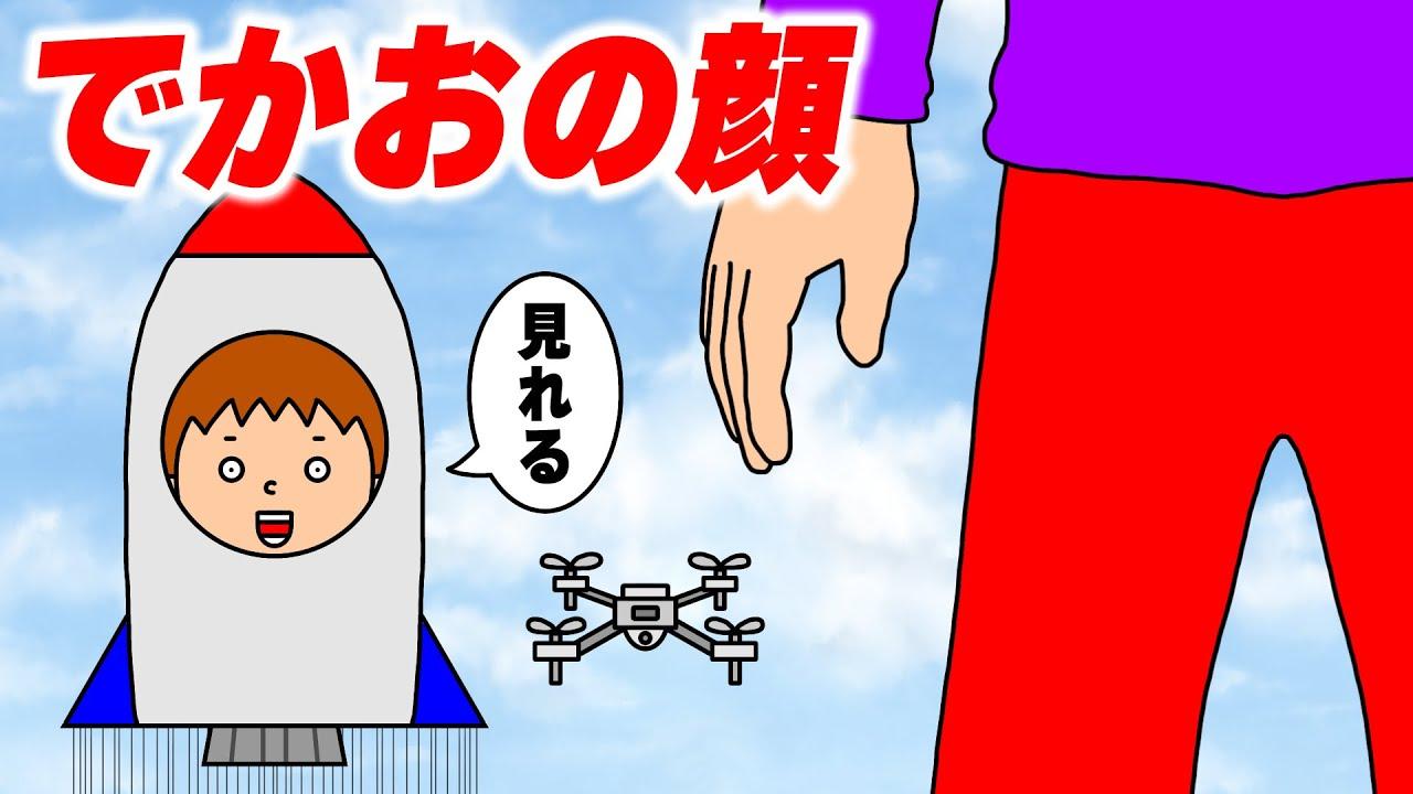 【アニメ】でかおの顔をロケットで見る!