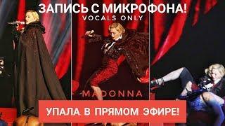 Что записал микрофон когда Мадонна упала со сцены? (Голый Голос)