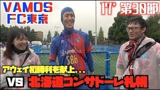 【公式】ハイライト:FC東京vs北海道コンサドーレ札幌 明治安田生命J...