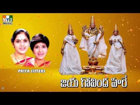 Jaya govinda hare by PRIYA SISTERS by PRIYA SISTERS | MOST POPULAR STHOTHRAS