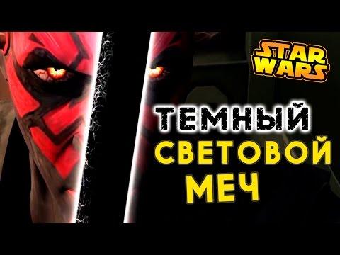 ТЕМНЫЙ МЕЧ | Star Wars