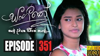 Sangeethe | Episode 351 25th August 2020 Thumbnail