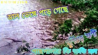 ঘূর্ণিঝড় 'ফণী' এর কিছু ক্ষতির বিডিও   Ghornizor Fani Khotir Video   R M TUBE CLICK