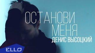 Денис Высоцкий - Останови меня / ELLO UP^ /