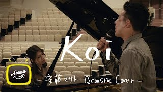 Koi - androp【AiemuTV - Acoustic cover】
