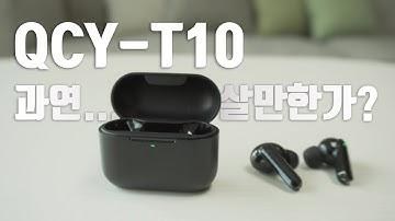 QCY-T10 가성비 블루투스 이어폰 과연 살만한가? (feat. 에어팟프로)