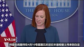 拜登4月16日白宫会菅义伟,美欧俄中将重启伊朗核武谈判 - YouTube