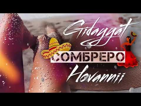 Gidayyat x Hovannii - Сомбреро (Alexei Shkurko Remix)