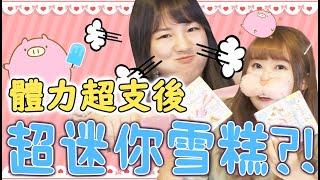 【DIY食玩開箱】日本手指大小的冰淇淋!超消暑糖果神器|キャンディDEアイスやさん| Aya 留日 Channel u0026 曹蒂芬尼