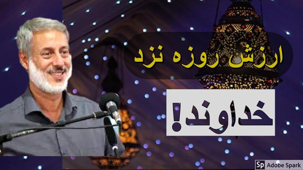 ارزش روزه  و روزه دار نزد الله سبحانه و تعالی