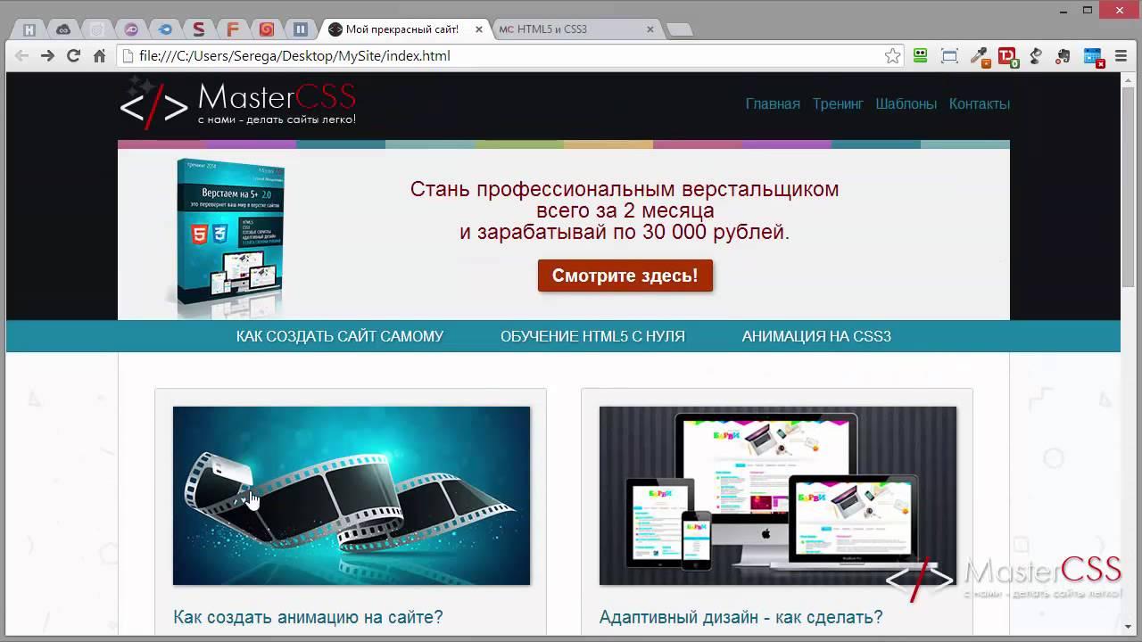 Создания сайтов html5 скачать самоучитель создание сайта с нуля
