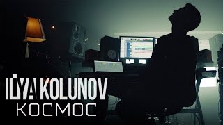 Ilya Kolunov — Космос