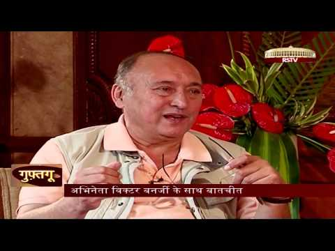 Guftagoo with Victor Banerjee