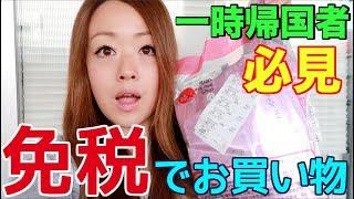 日本国内で一時帰国者が免税を利用する方法!