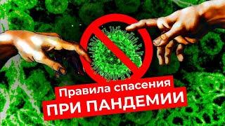 Как не заразиться коронавирусом Простые методы защиты от эпидемии