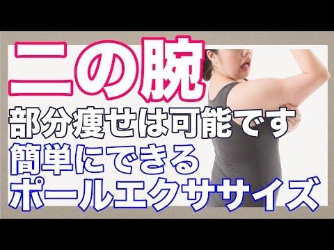 【想像以上に効く】二の腕痩せのポールエクササイズ
