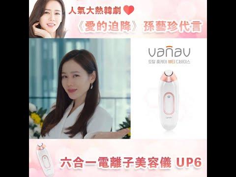 Vanav UP6 6 in 1 离子仪 爱的迫降孙艺珍代言